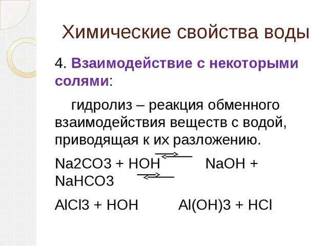 Химические свойства воды 4. Взаимодействие с некоторыми солями: гидролиз – ре...
