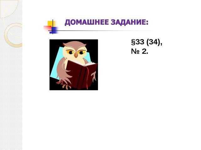 §33 (34), № 2.