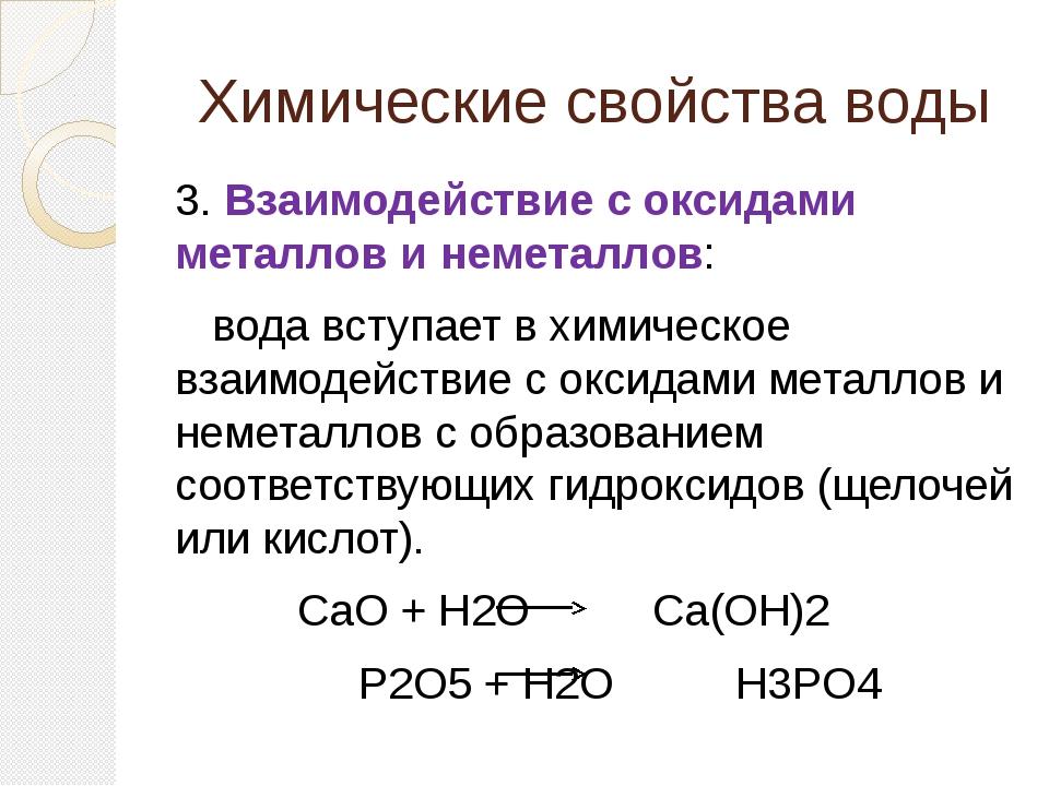 Химические свойства воды 3. Взаимодействие с оксидами металлов и неметаллов:...