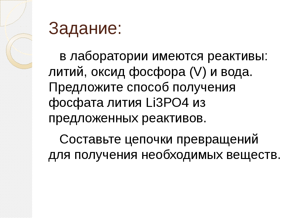 Задание: в лаборатории имеются реактивы: литий, оксид фосфора (V) и вода. Пре...