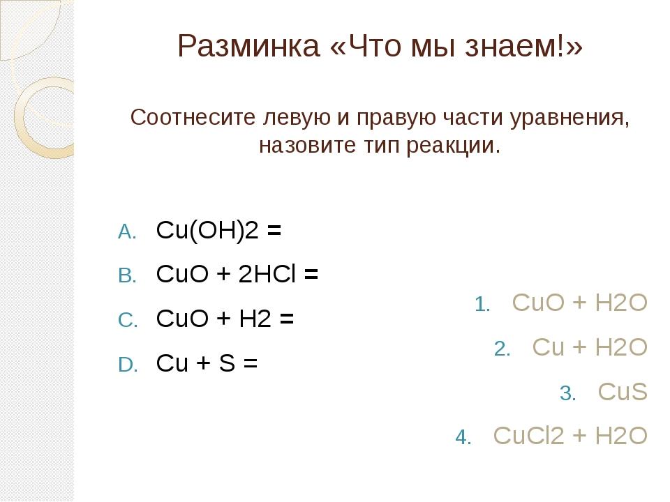 Разминка «Что мы знаем!» Соотнесите левую и правую части уравнения, назовите...