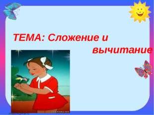 ТЕМА: Сложение и вычитание дробей zhigajloe@mail.ru
