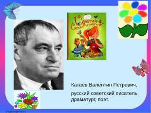 Катаев Валентин Петрович, русский советский писатель, драматург, поэт. zhiga