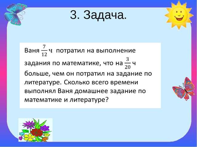 3. Задача.