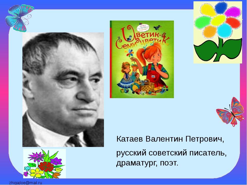 Катаев Валентин Петрович, русский советский писатель, драматург, поэт. zhiga...