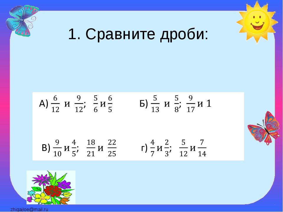 zhigajloe@mail.ru 1. Сравните дроби: