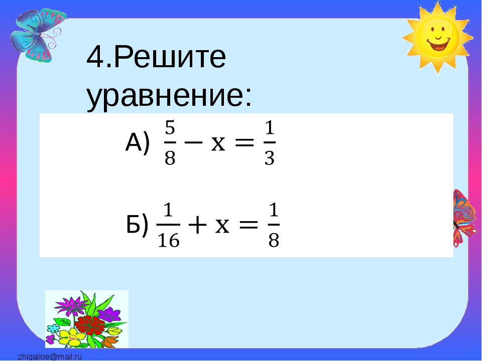 zhigajloe@mail.ru 4.Решите уравнение: