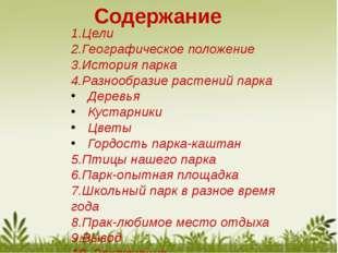 Содержание 1.Цели 2.Географическое положение 3.История парка 4.Разнообразие р