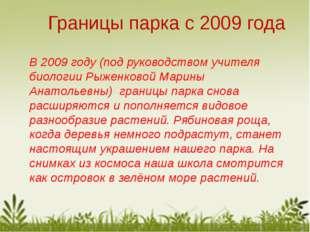 Границы парка с 2009 года В 2009 году (под руководством учителя биологии Рыже