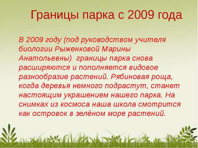 Границы парка с 2009 года В 2009 году (под руководством учителя биологии Рыже...