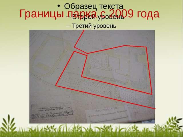 Границы парка с 2009 года