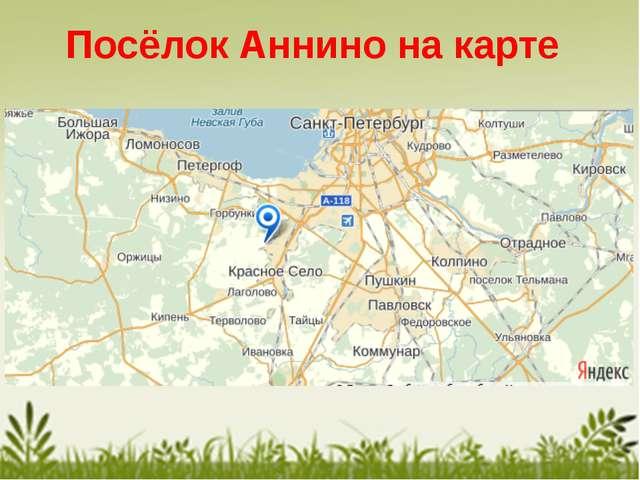 Посёлок Аннино на карте