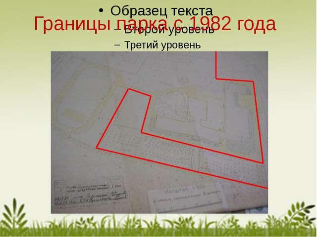 Границы парка с 1982 года