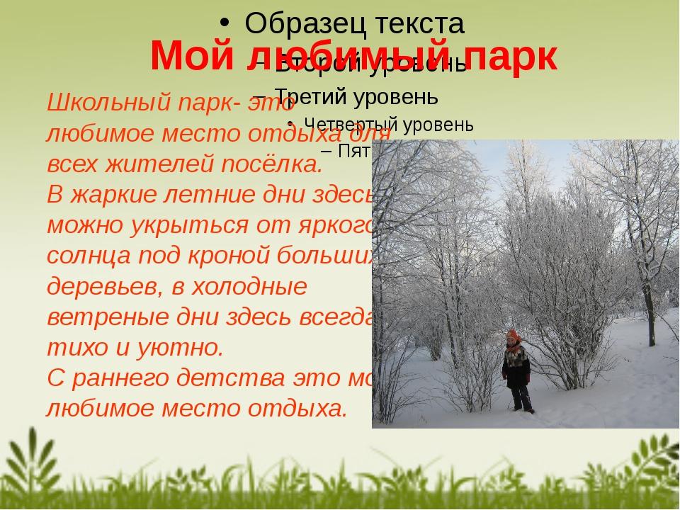 Школьный парк- это любимое место отдыха для всех жителей посёлка. В жаркие ле...