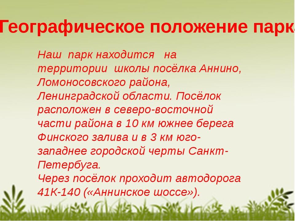 Географическое положение парка Наш парк находится на территории школы посёлка...