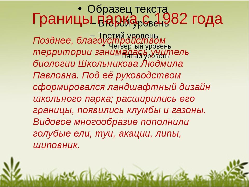 Позднее, благоустройством территории занималась учитель биологии Школьникова...