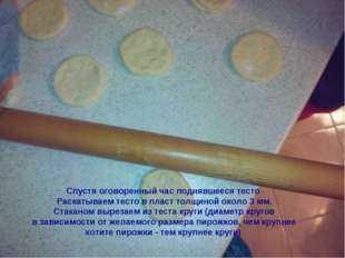 Спустя оговоренный час поднявшееся тесто Раскатываем тесто в пласт толщиной о
