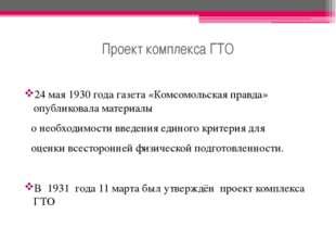 Проект комплекса ГТО 24 мая 1930 года газета «Комсомольская правда» опубликов