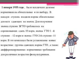 1 января 1955 года , было исключено деление нормативов на обязательные и по