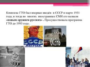 Комплекс ГТО был впервые введён в СССР в марте 1931 года, и тогда во многих и