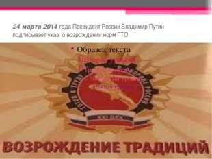 24 марта 2014 года Президент России Владимир Путин подписывает указ о возрожд