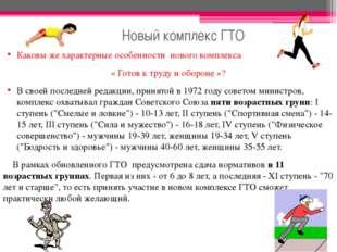Новый комплекс ГТО Каковы же характерные особенности нового комплекса « Готов