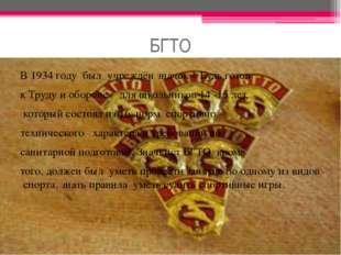 БГТО В 1934 году был учреждён значок « Будь готов к Труду и обороне» для школ