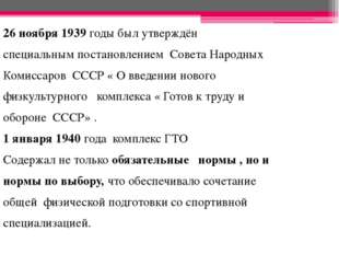 26 ноября 1939 годы был утверждён специальным постановлением Совета Народных