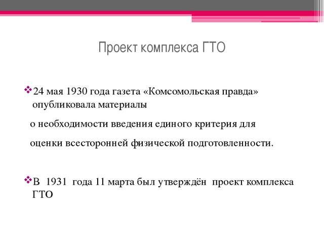 Проект комплекса ГТО 24 мая 1930 года газета «Комсомольская правда» опубликов...