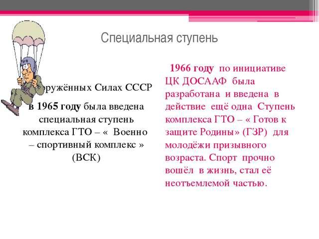 Специальная ступень В вооружённых Силах СССР в 1965 году была введена специал...