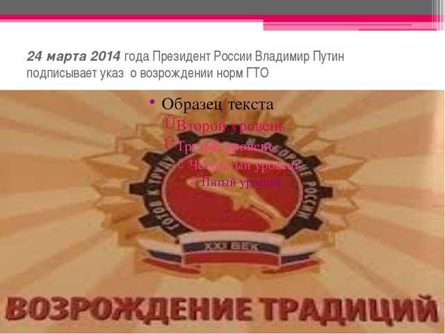 24 марта 2014 года Президент России Владимир Путин подписывает указ о возрожд...