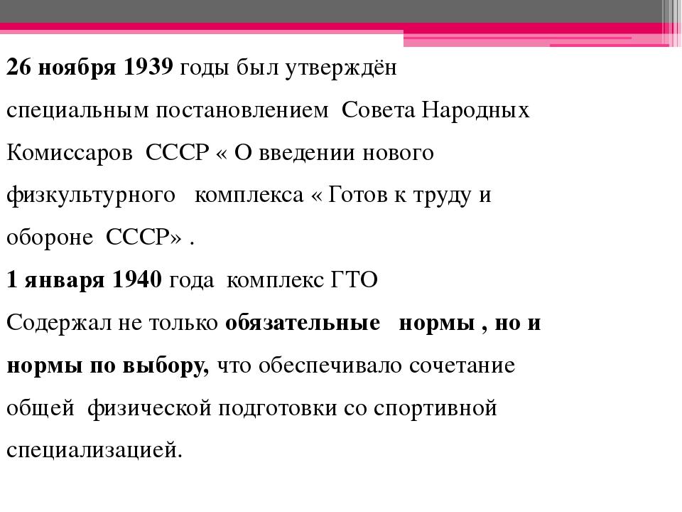 26 ноября 1939 годы был утверждён специальным постановлением Совета Народных...