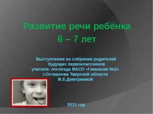 Выступление на собрании родителей будущих первоклассников учителя- логопеда М