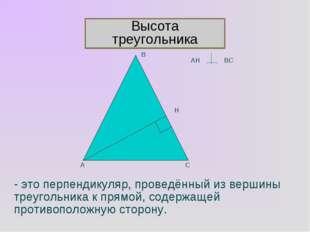 А С В Н АН ВС - это перпендикуляр, проведённый из вершины треугольника к прям
