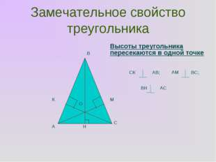 Замечательное свойство треугольника Высоты треугольника пересекаются в одной