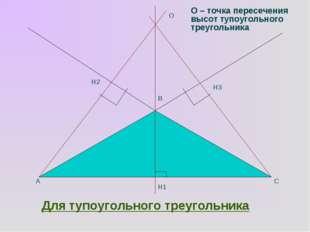 Для тупоугольного треугольника О А В С Н3 Н1 Н2 О – точка пересечения высот т
