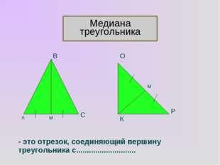 А В С К О Р М М - это отрезок, соединяющий вершину треугольника с............