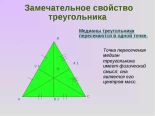 О В А С В 1 С 1 А 1 Замечательное свойство треугольника Медианы треугольника