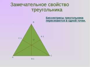 О В А С В 1 С 1 А 1 Замечательное свойство треугольника Биссектрисы треугольн