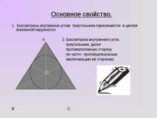 Основное свойство. 1. Биссектрисы внутренних углов треугольника пересекаются