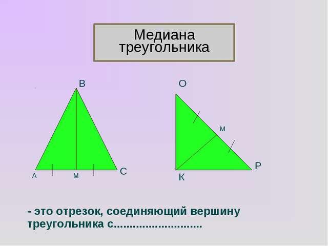 А В С К О Р М М - это отрезок, соединяющий вершину треугольника с...............