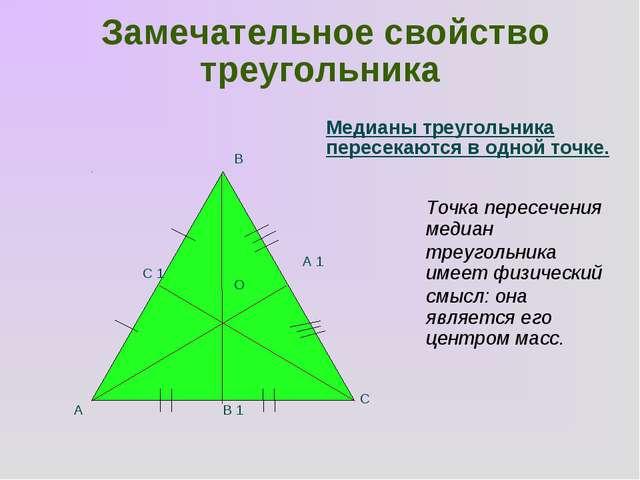 О В А С В 1 С 1 А 1 Замечательное свойство треугольника Медианы треугольника...