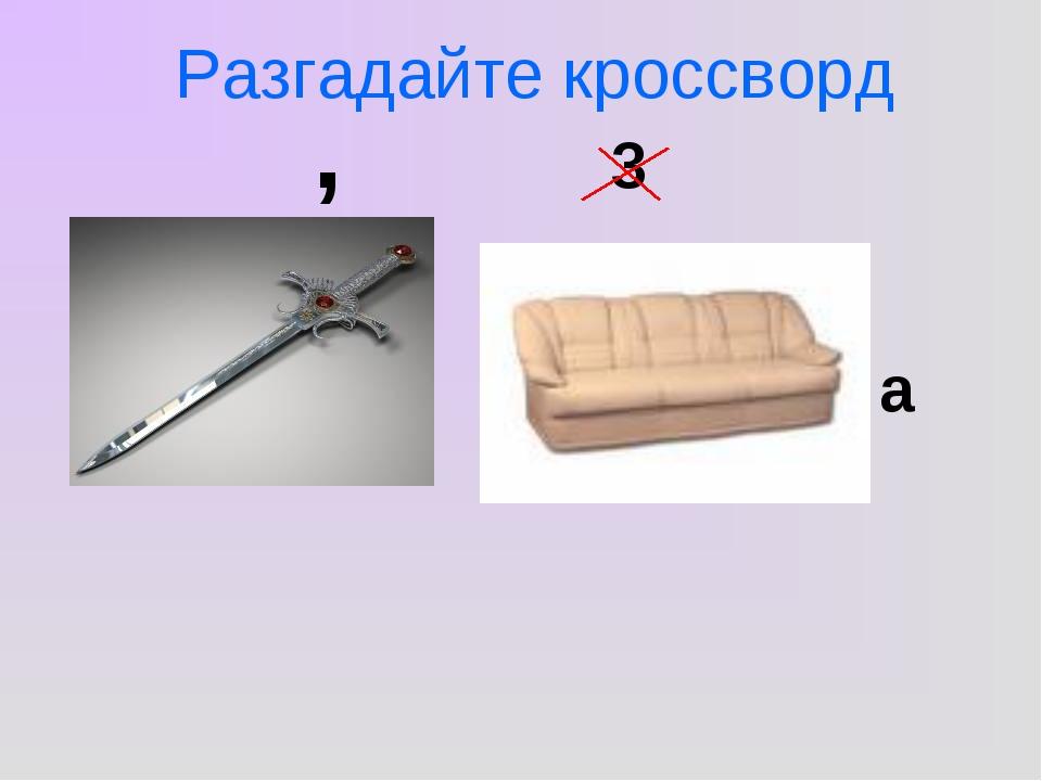 , 3 a Разгадайте кроссворд МЕЧ ДИВАН А - медиана