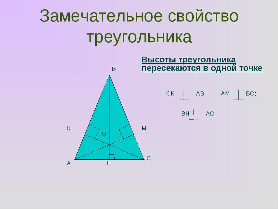 Замечательное свойство треугольника Высоты треугольника пересекаются в одной...