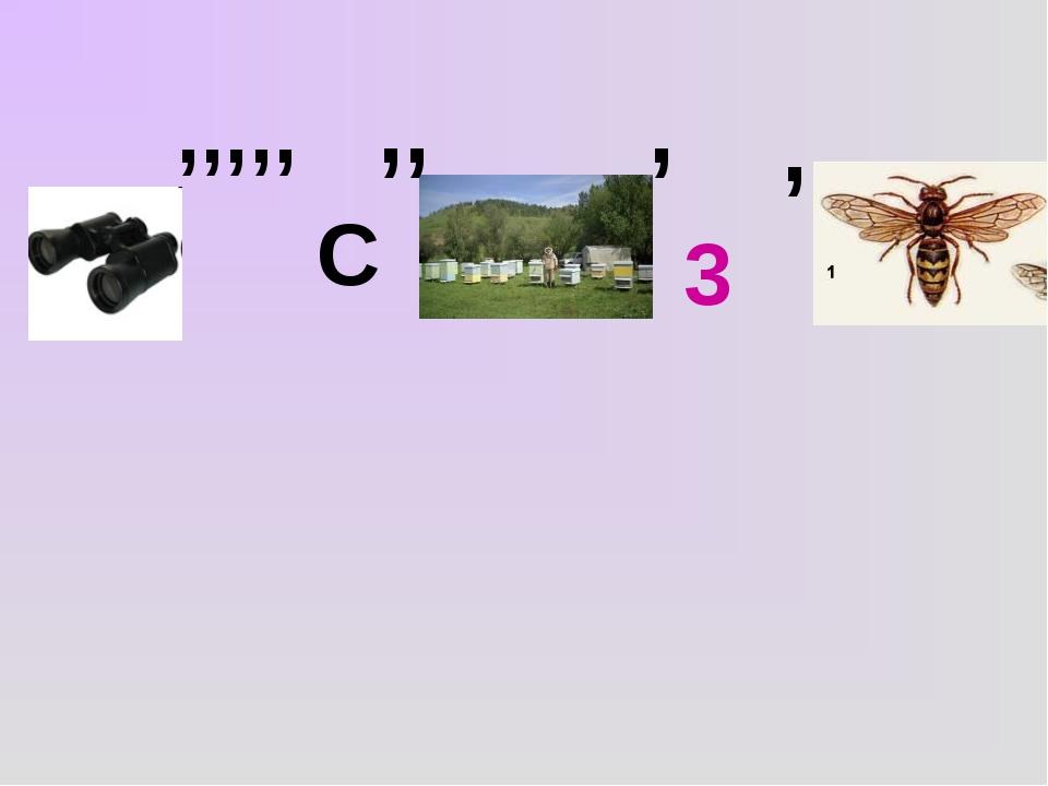 ,, , 3 биссектриса , ,,,,, С