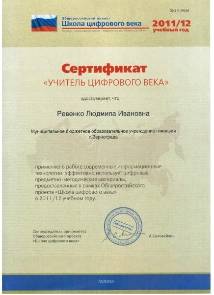 C:\Documents and Settings\user\Мои документы\Мои рисунки\Ревенко Л. И грамоты\Сертификат учитель цифрового века Ревенко Л.И. .bmp