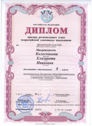 C:\Documents and Settings\user\Мои документы\Мои рисунки\Диплом область олимпиада фк 1.bmp