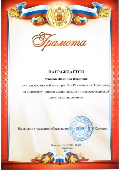 C:\Documents and Settings\user\Мои документы\Мои рисунки\Ревенко Л. И грамоты\Грамота Ревенко Л.И. призеры олимпиада 2011-2012.bmp