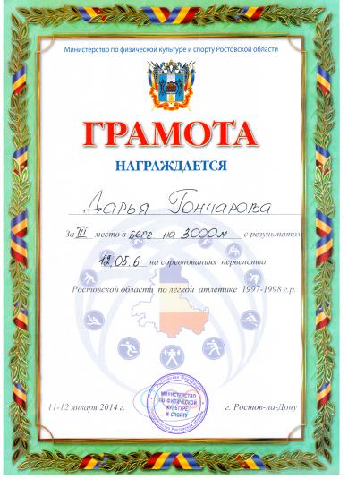 C:\Documents and Settings\user\Рабочий стол\Грамоты 2013-2014\Гончарова Д. грамота Ростов л.а 11-12.01.2014.bmp