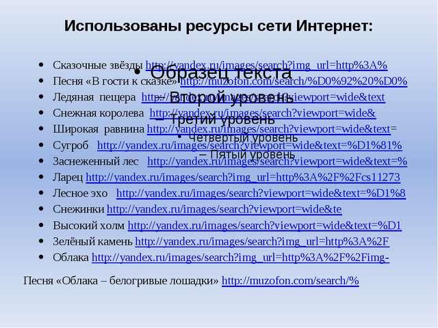 Использованы ресурсы сети Интернет: